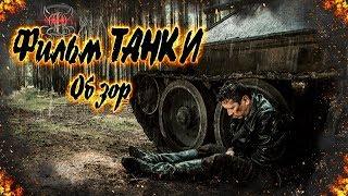 Фильм ТАНКИ (2018) [Обзор]
