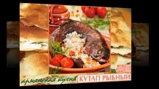 Армянская кухня. Кутап рыбный