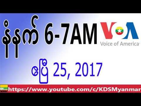 VOA Burmese News, Morning, April 25, 2017