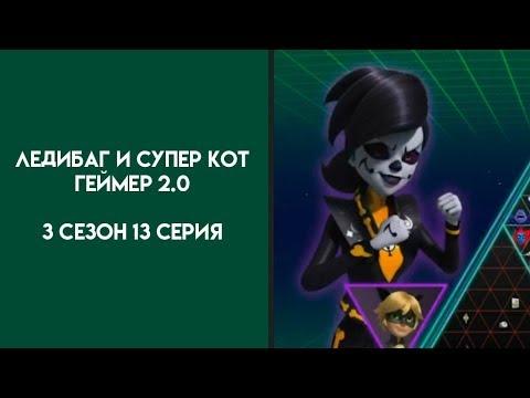 Ледибаг и Супер Кот 3 Сезон 13 Серия Геймер 2.0 Хорошая Русская Озвучка