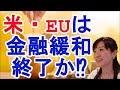 【崔真淑】米・EUは金融緩和年内に終了か!?残された日本はどうなる!