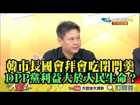 【精彩】防疫不分藍綠 韓國會拜會吃閉門羹 謝寒冰:政黨利益大於人民生命?