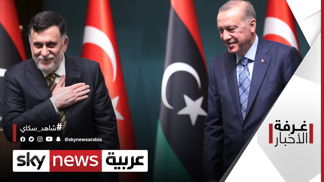 ليبيا.. -الوفاق- وأنقرة.. اتفاقات مرفوضة |غرفة الاخبار  - نشر قبل 2 ساعة