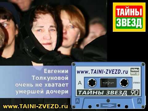 Рассказывает мама Валентины Толкуновой
