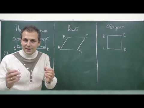 Как доказать что фигура ромб