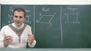 Геометрия 8. Урок 4 - Прямоугольник, ромб, квадрат - свойства и признаки.