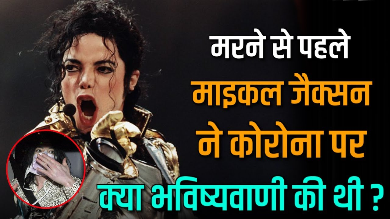 Michael Jackson Had Predicted Coronavirus Like Pandemic Before His Death Personal Bodyguard Claims