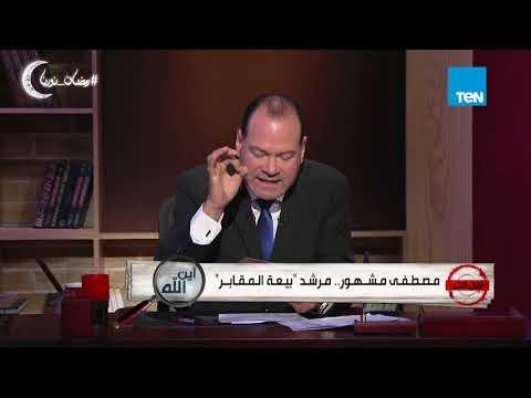 أهل الشر | الديهي يكشف المخططات التخريبية التي ضبطت مع مصطفى مشهور في واقعة السيارة الجيب