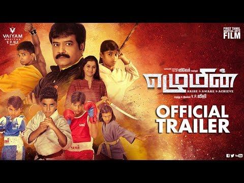 Ezhumin - Official Trailer | Vivek, Devayani, Prem | VP Viji | Martial Arts Action Film