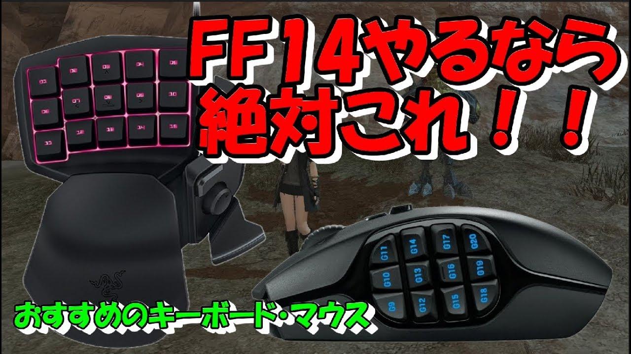 【FF14】おすすめのキーボード・マウス!