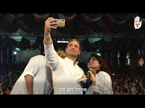 Rahul Gandhi New viral song launch [ is baar Rahul ]