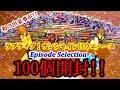 【ウエハース】ラブライブ!サンシャイン!!ウエハース~Episode Selection~100個開封!…