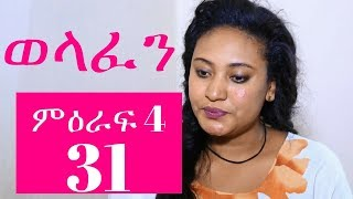 Welafen Drama -Part 31 (Ethiopian Drama)