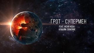 ГРОТ - Супермен feat. Женя Нева (official audio)
