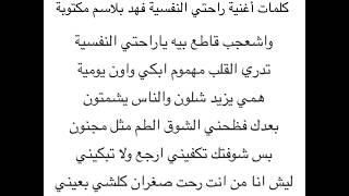 كلمات أغنية راحتي النفسية-فهد بلاسم مكتوبة