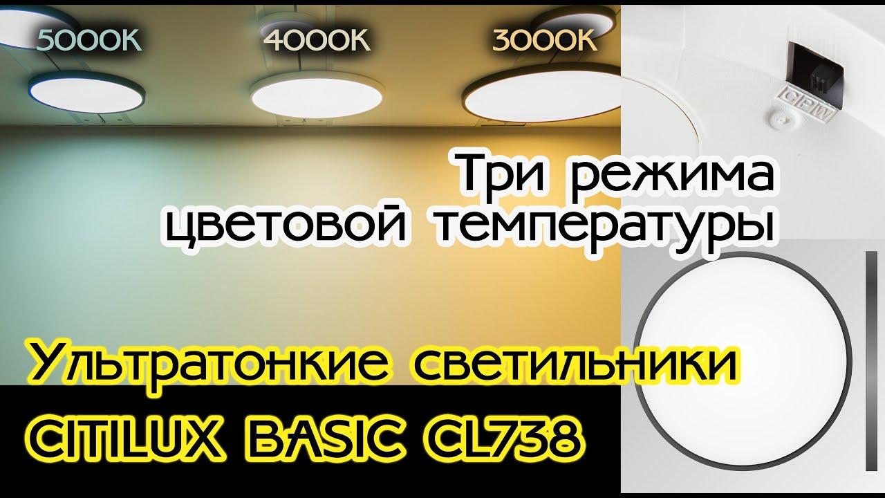 Светильник накладной Citilux Бейсик CL738500V Белый