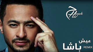 Hamada Helal - A'eesh Basha Remix - Official Lyrics Video |  حمادة هلال - عيش باشا - ريمكس 2017 Video