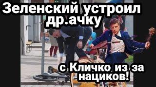 Зеленский и Кличко УСТРОИЛИ ДРА.КУ  ИЗ ЗА НАЦ.ИКОВ!!