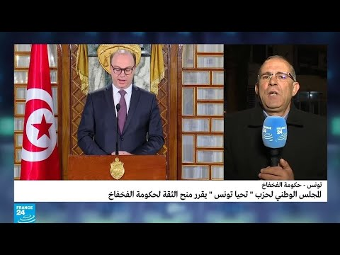 المجلس الوطني لحزب -تحيا تونس- يقرر منح الثقة لحكومة إلياس الفخفاخ  - نشر قبل 4 ساعة