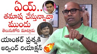 EXCLUSIVE: BJP MP Dharmapuri Arvind FIRES On Anchor | Minister KTR | Political Qube