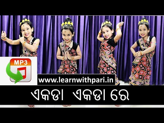 EKDA EKDA RE  SAMBALPURI MP3 DANCE SONG |ଏକଡା ଏକଡା ରେ| LearnWithPari