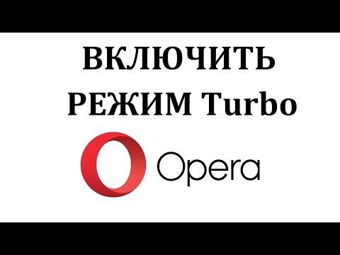 Как включить режим турбо в опере 48 версии и выше