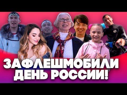 Большой флешмоб - поздравление с днем России!
