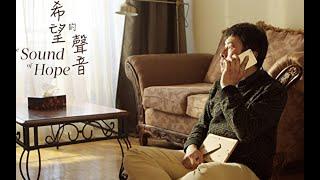 Thanh Âm Hy Vọng_【微電影】希望的聲音_ Vietsub
