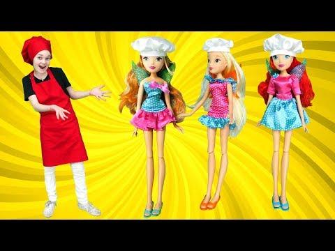 Куклы Клуб Винкс (Winx Club ) в шоу ВПЕРЕД, ДЕВЧОНКИ! Играем в куклы и готовим вместе