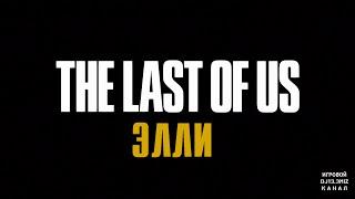 3 - Видео прохождение The Last of Us Remastered - Элли (PS4) (No comments)