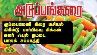 Adupangarai 19-03-2020 Jaya Tv Samaiyal