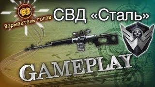 """WarFace СВД Сталь GamePlay """"Взрыватель Голов"""" by InfantryMan"""