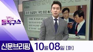 김진의 돌직구쇼 - 10월 8일 신문브리핑 | 김진의 돌직구쇼