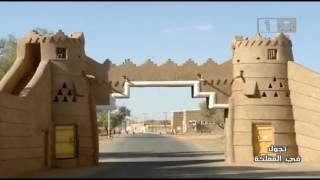برنامج تجول في المملكة - محافظة شقراء - منطقة الرياض - المملكة العربية السعودية