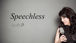 Speechless 心の声/Naomi Scott(cover by Sachiko Nomura 野村幸子)