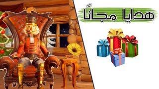 Fortnite | 🎁 أحلى هدية