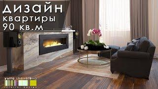 Дизайн-проект квартиры. Стиль современная классика.