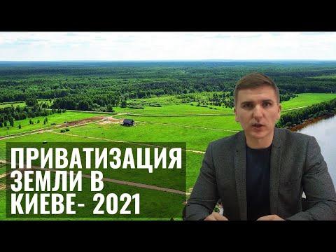 Как приватизировать землю в Киеве? I Порядок I Документы