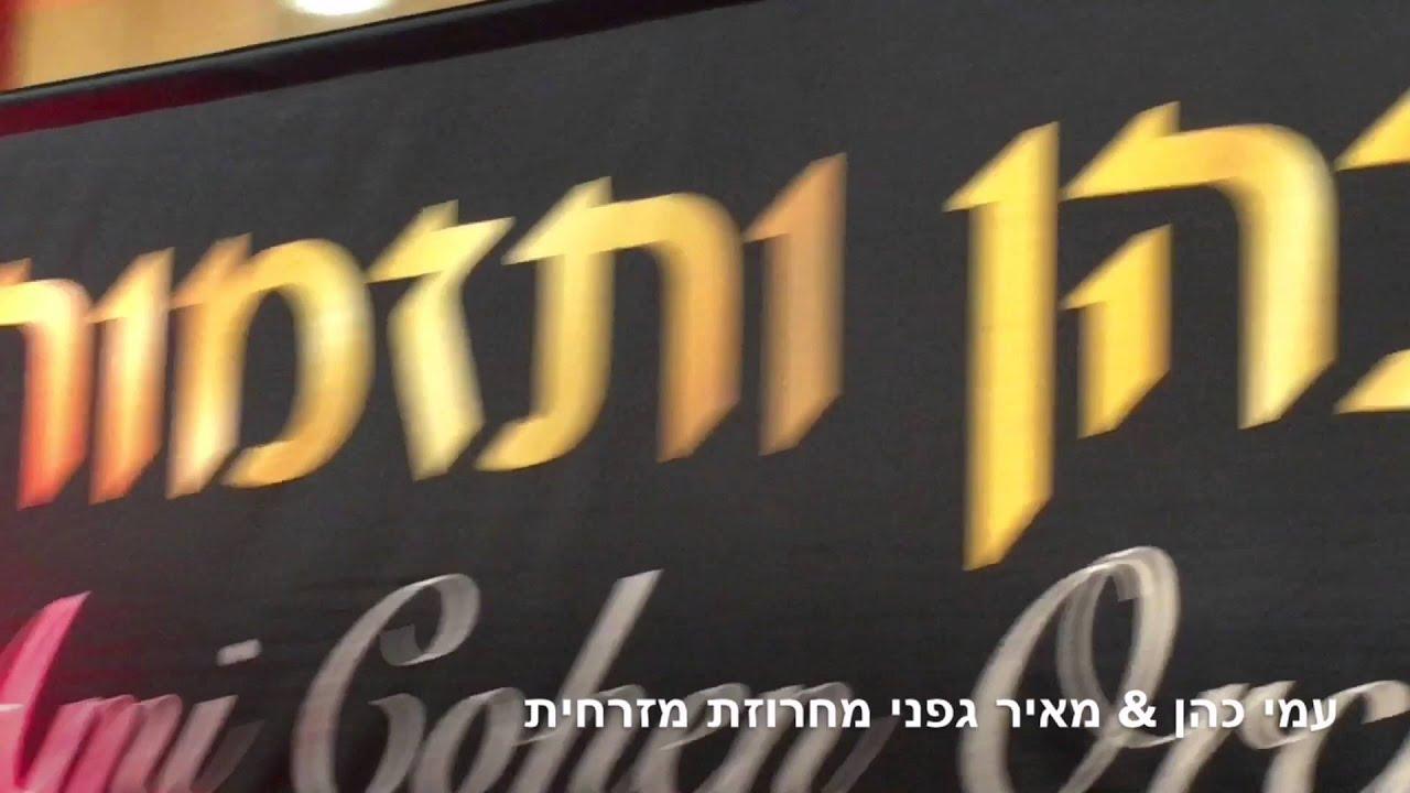 מאיר גפני & עמי כהן מחרוזת מזרחית | Ami Cohen Orchestra