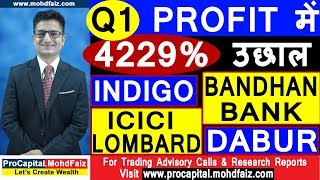 Q 1 PROFIT में 4229 % उछाल | INDIGO SHARE | BANDHAN BANK | ICICI LOMBARD SHARE | DABUR SHARE NEWS
