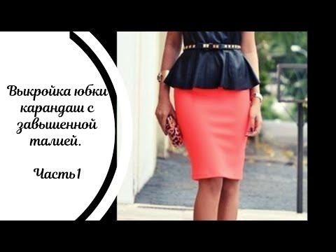 Как сшить юбку на высокой талии своими руками