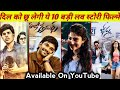 Top10 Best South Love Story Movie In Hindi Dubbed | All Time | Available On YouTube