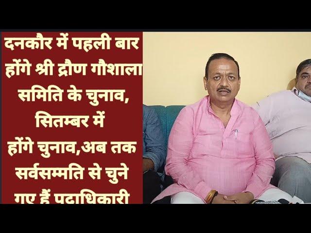 दनकौर में पहली बार होंगे श्री द्रौण गौशाला समिति के चुनाव,सितम्बर में होंगे चुनाव।