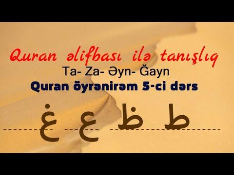 Quran əlifbası ilə tanışlıq | Ta-طZa-ظ Əyn-ع Ğayn-غ| Quran öyrənirəm 5-ci dərs| Bir dəqiqəyə öyrən