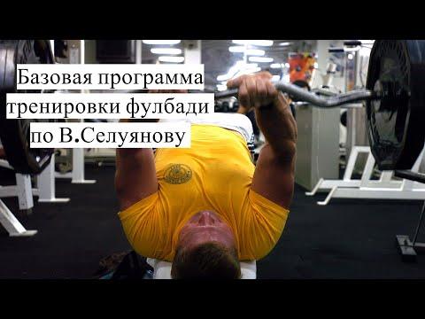 Базовая программа тренировки фулбади по В.Селуянову