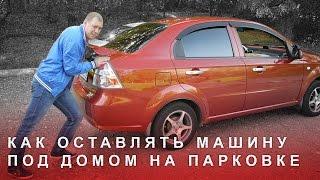 Как Оставлять Машину под Домом на Парковке