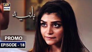 Hania Episode 18 | Promo | - ARY Digital Drama