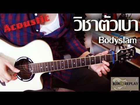 สอนเพลง วิชาตัวเบา - bodyslam แบบ Acoustic (ง่ายๆ) by.โกโก้ Replay