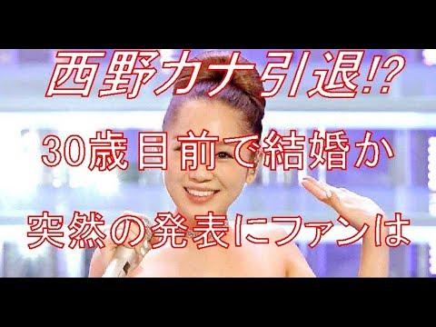 西野 カナ 引退