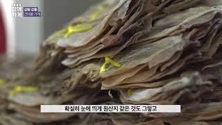 [함께가게] 강원 강릉시 미래건어물